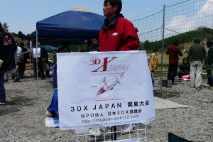 3DX-関東 JAPAN 2010競技会